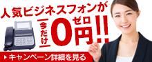 ビジネスホン東京で販売